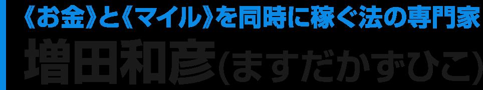 《お金》と《マイル》を同時に稼ぐ法の専門家増田和彦(ますだかずひこ)
