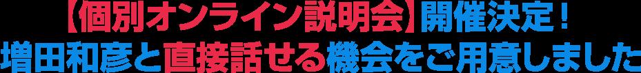 第2回【個別オンライン説明会】開催決定!増田和彦と直接話せる機会をご用意しました
